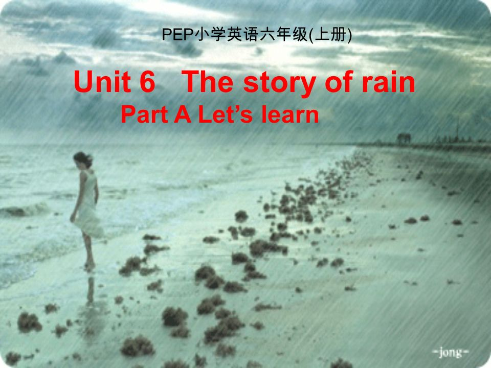 Unit 6 The story of rain Part A Lets learn PEP ( )