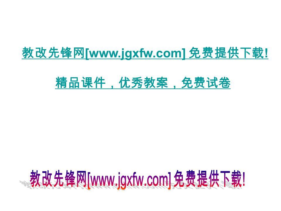 [www.jgxfw.com] !