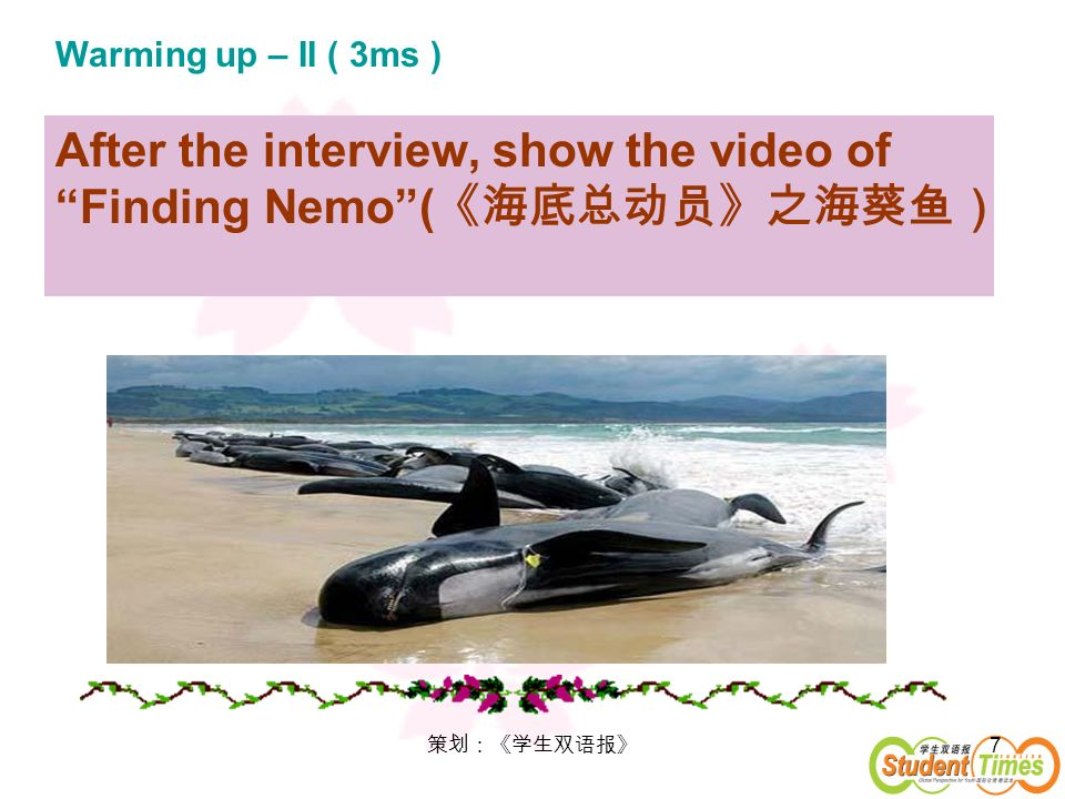 7 After the interview, show the video of Finding Nemo( Warming up – II ( 3ms )