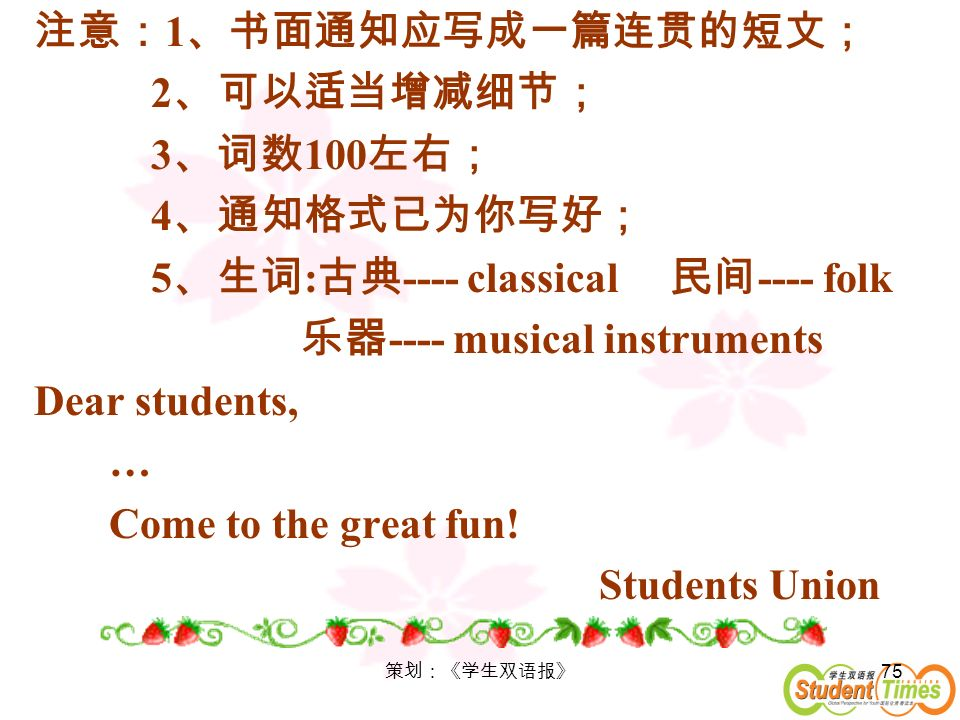 75 1 2 3 100 4 5 : ---- classical ---- folk ---- musical instruments Dear students, … Come to the great fun! Students Union