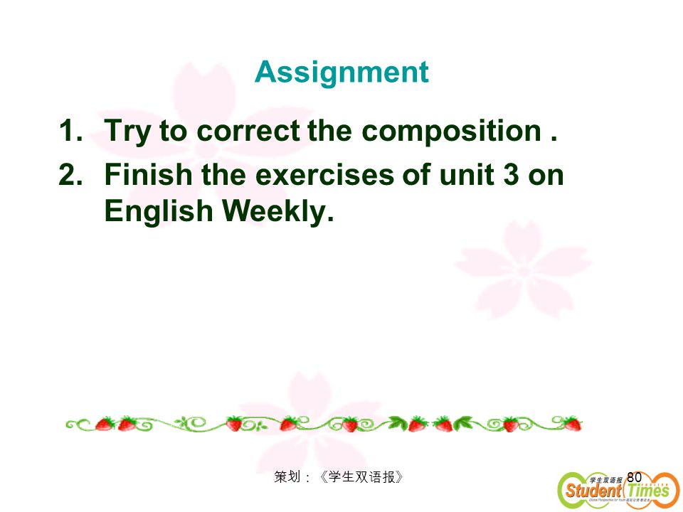 80 Assignment 1.Try to correct the composition. 2.Finish the exercises of unit 3 on English Weekly.