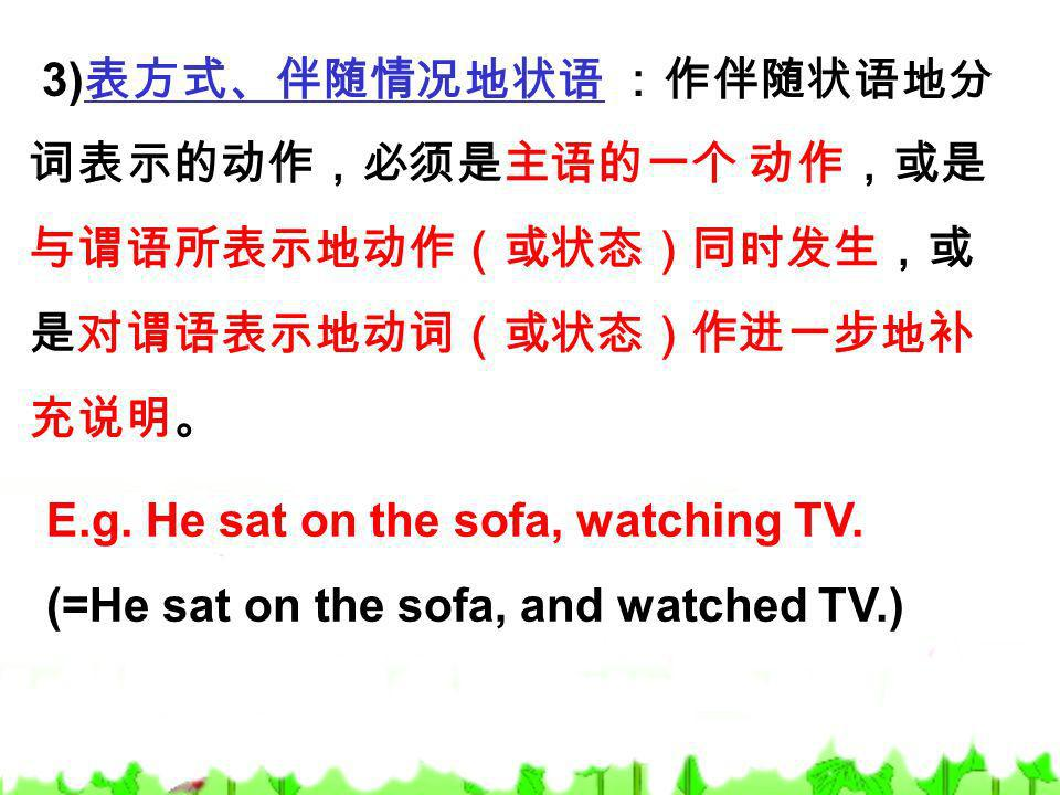 3) E.g. He sat on the sofa, watching TV. (=He sat on the sofa, and watched TV.)
