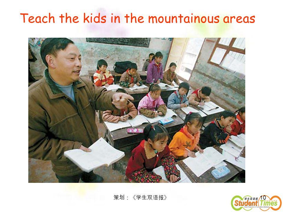 10 Teach the kids in the mountainous areas