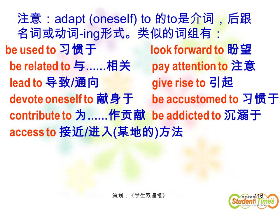 116 adapt (oneself) to to -ing be used to be related to …… lead to / devote oneself to contribute to …… access to / ( ) look forward to pay attention