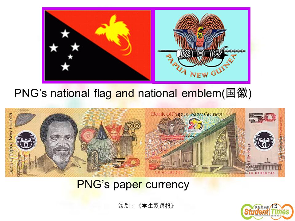 13 PNGs national flag and national emblem( ) PNGs paper currency