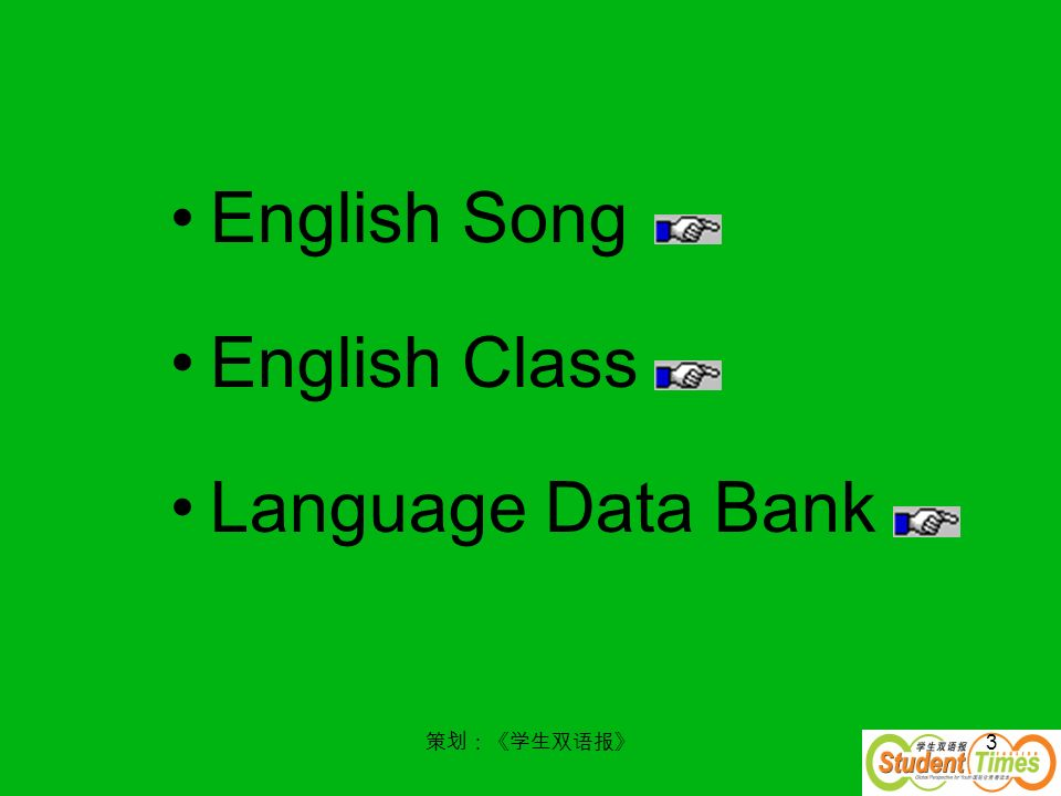 3 English Song English Class Language Data Bank