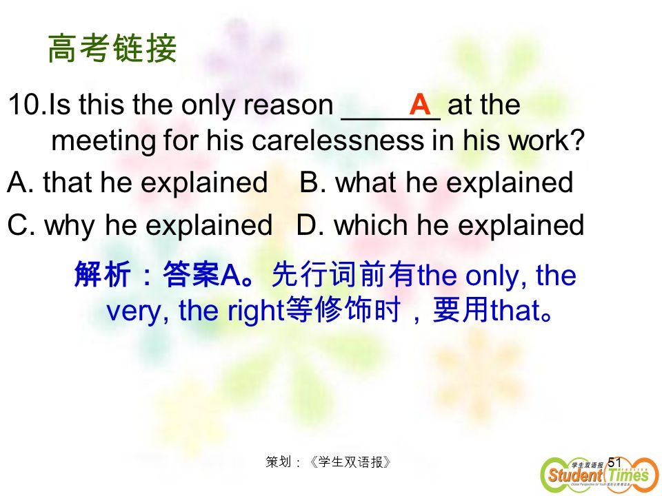 51 10.Is this the only reason ______ at the meeting for his carelessness in his work? A. that he explained B. what he explained C. why he explained D.