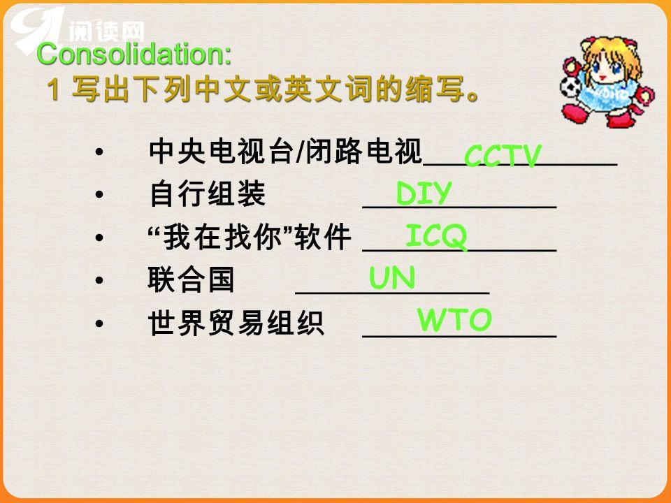 / _____________ _____________ CCTV DIY ICQ UN WTO