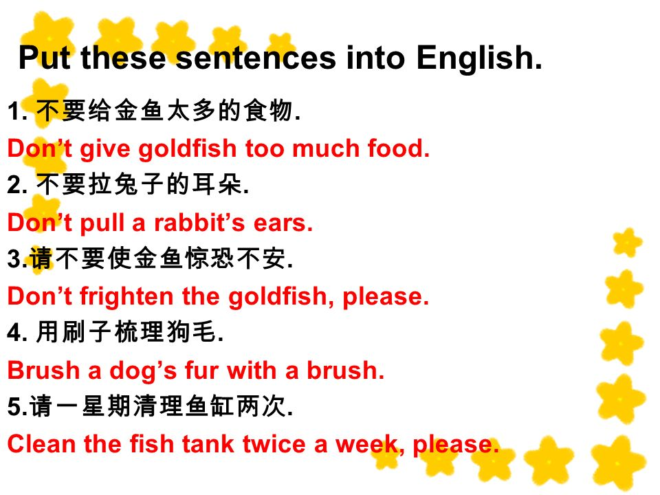 Put these sentences into English.1.. Dont give goldfish too much food.