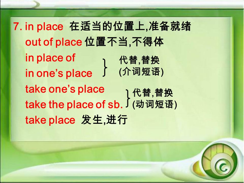7. in place, out of place, in place of in ones place take ones place take the place of sb. take place,, ()