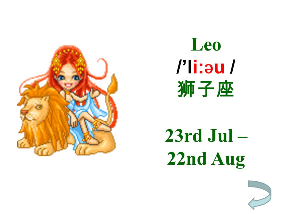 Leo /li: ǝ u / 23rd Jul – 22nd Aug