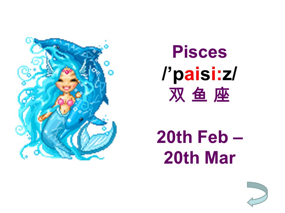 Pisces /paisi:z/ 20th Feb – 20th Mar