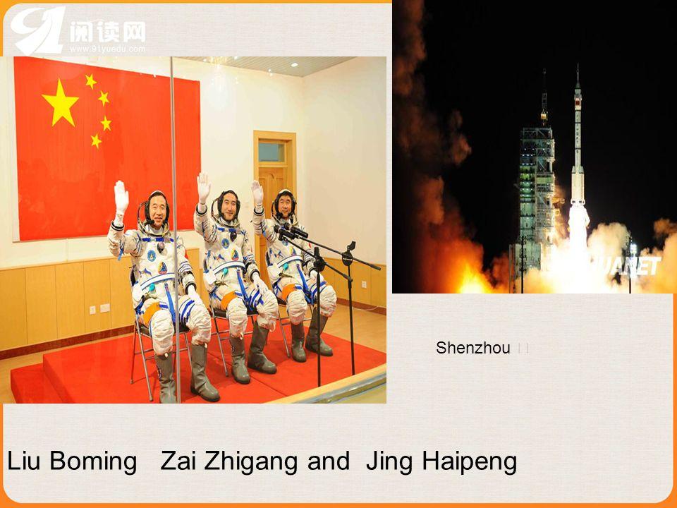 Liu Boming Zai Zhigang and Jing Haipeng Shenzhou