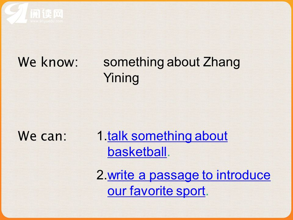 We know: We can: something about Zhang Yining 1.talk something about basketball.talk something about basketball 2.write a passage to introduce our favorite sport.write a passage to introduce our favorite sport