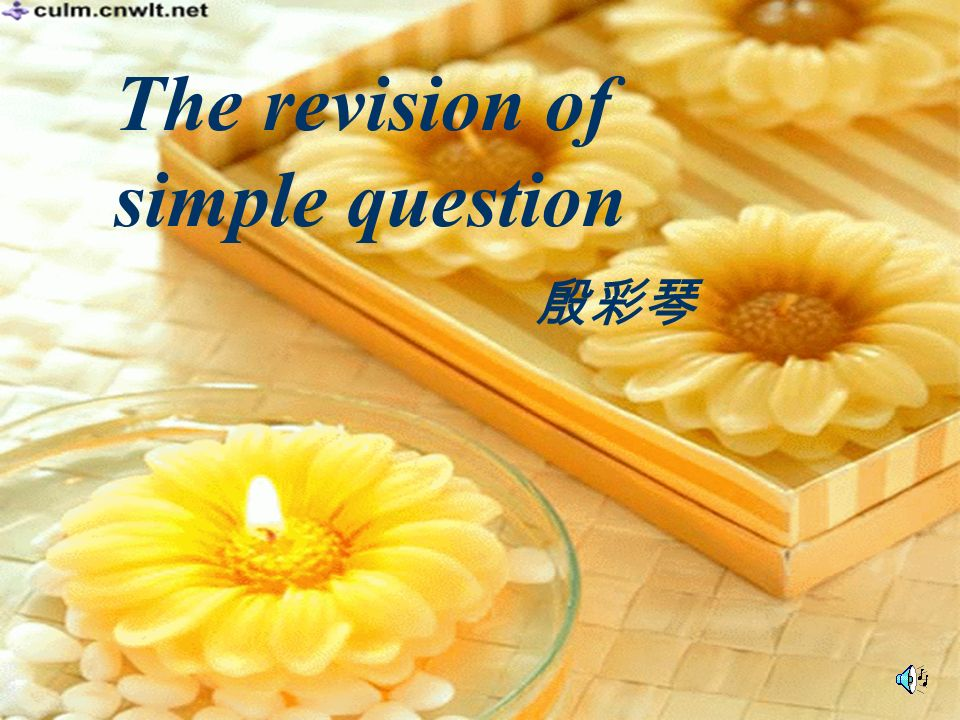 The revision of simple question