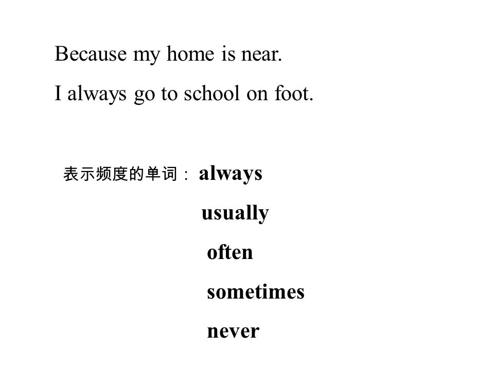 How do you go to … I go to …on foot / by… How do you go to Canada? I go to Canada by Plane. How do you go to Shanghai ? I go to Shanghai by train. How