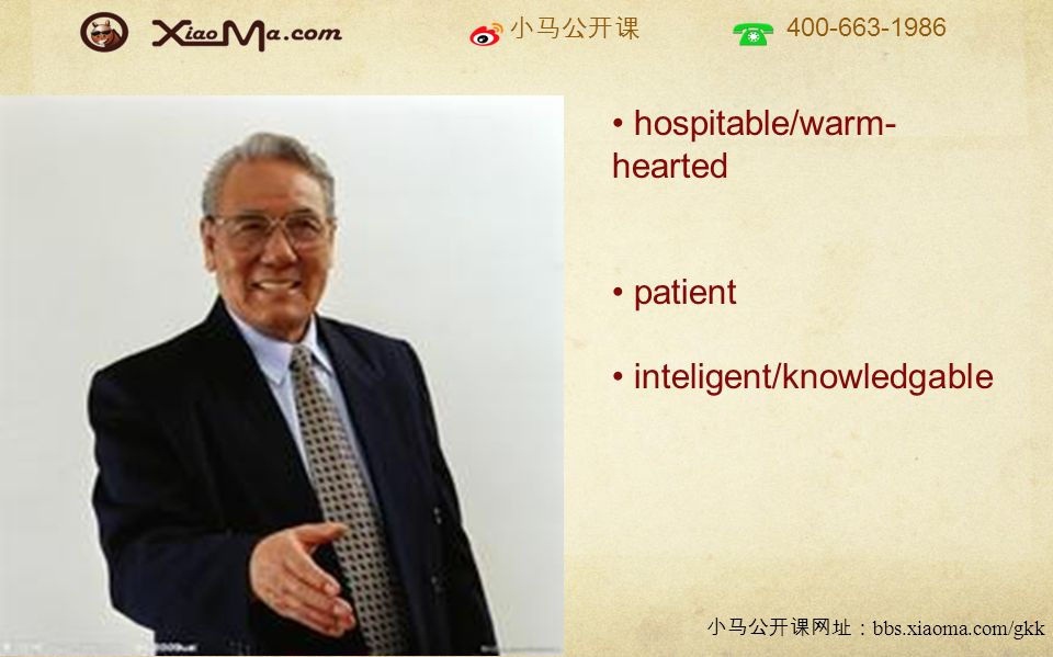 400-663-1986 bbs.xiaoma.com/gkk hospitable/warm- hearted patient inteligent/knowledgable