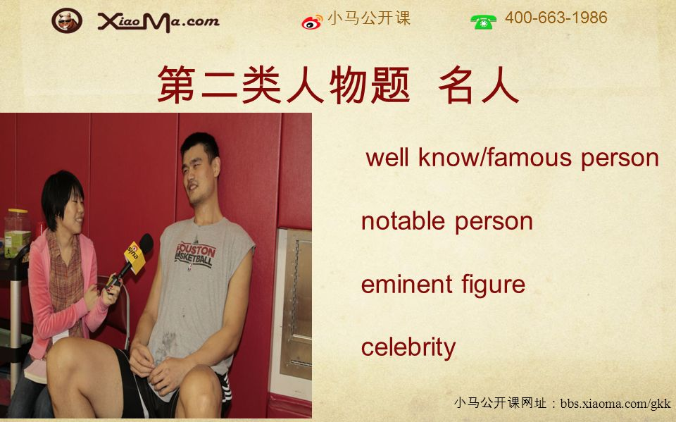 400-663-1986 bbs.xiaoma.com/gkk well know/famous person notable person eminent figure celebrity
