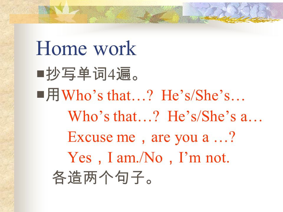 Home work 4 Whos that…. Hes/Shes… Whos that…. Hes/Shes a… Excuse me are you a ….