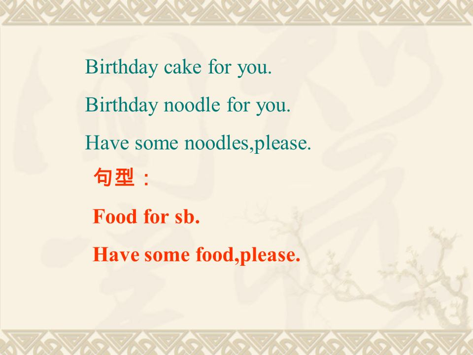 Birthday cake for you. Birthday noodle for you. Have some noodles,please.