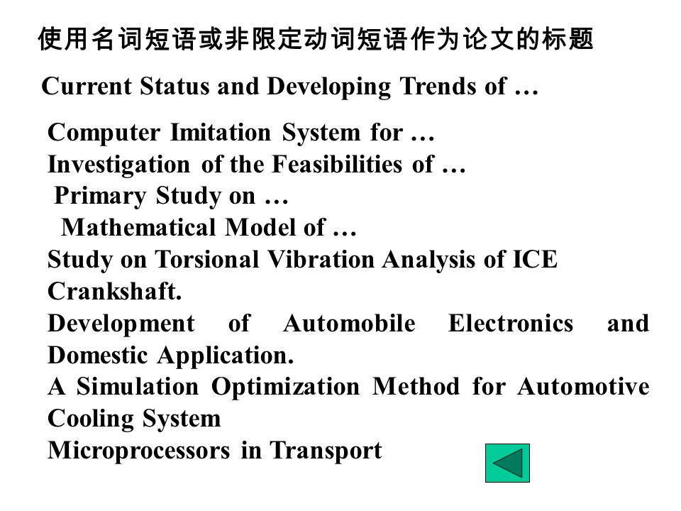 Computer Imitation System for … Investigation of the Feasibilities of … Primary Study on … Mathematical Model of … Study on Torsional Vibration Analysis of ICE Crankshaft.