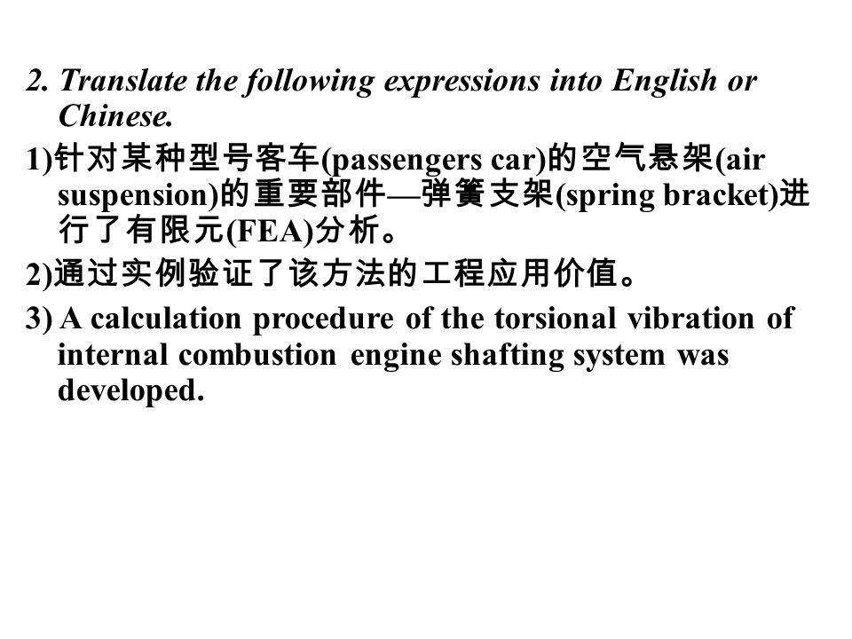 2.Translate the following expressions into English or Chinese.