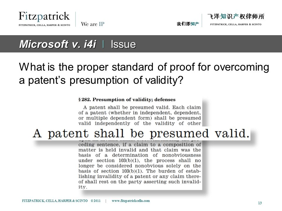 FITZPATRICK, CELLA, HARPER & SCINTO © 2011 | www.fitzpatrickcella.com 13 Microsoft v. i4i ǀ Issue What is the proper standard of proof for overcoming
