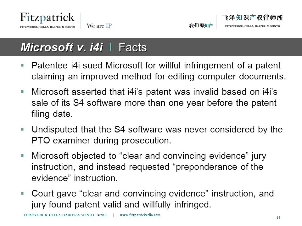 FITZPATRICK, CELLA, HARPER & SCINTO © 2011 | www.fitzpatrickcella.com 14 Microsoft v. i4i ǀ Facts Patentee i4i sued Microsoft for willful infringement