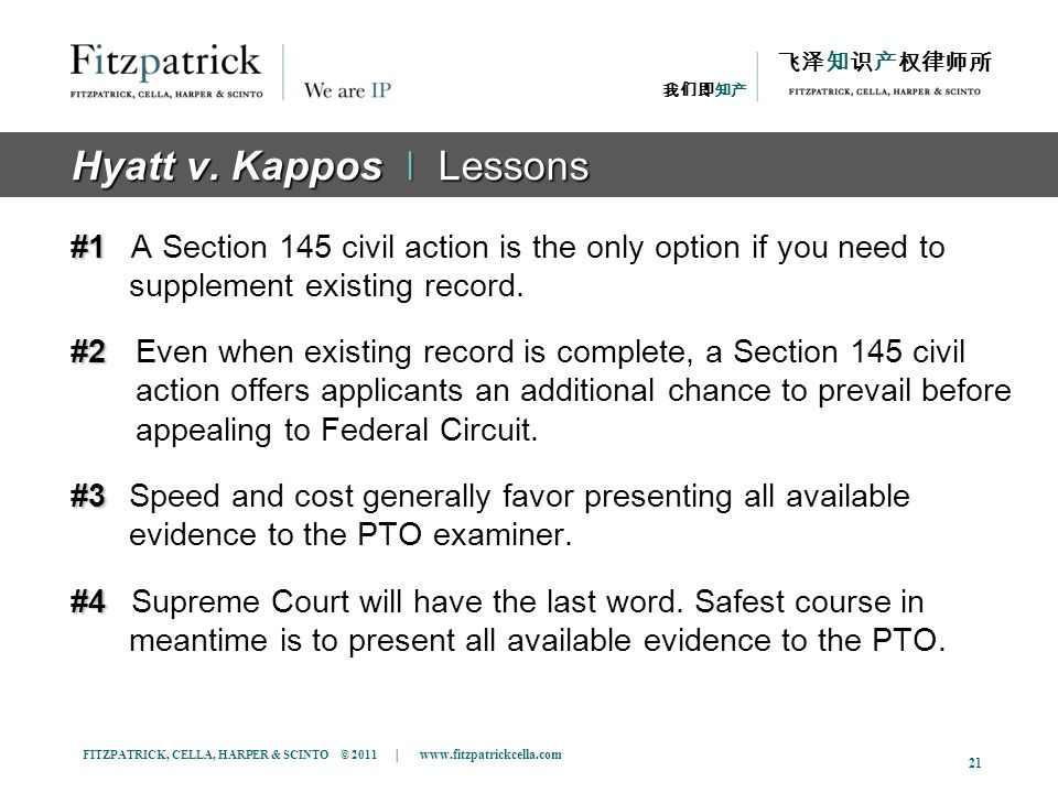 FITZPATRICK, CELLA, HARPER & SCINTO © 2011 | www.fitzpatrickcella.com 21 Hyatt v. Kappos ǀ Lessons #1 #1A Section 145 civil action is the only option