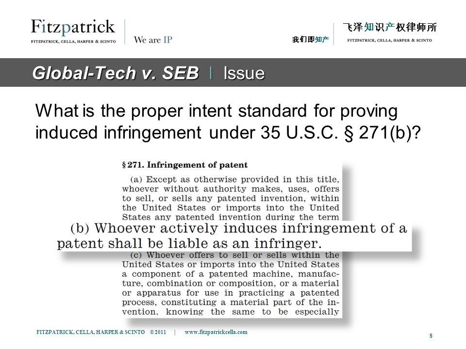 FITZPATRICK, CELLA, HARPER & SCINTO © 2011 | www.fitzpatrickcella.com 8 Global-Tech v. SEB ǀ Issue What is the proper intent standard for proving indu