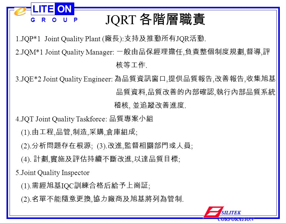 LITEON G R O U P SILITEK CORPORATION JQRT 1.JQP*1 Joint Quality Plant ( ): JQR. 2.JQM*1 Joint Quality Manager:,,,. 3.JQE*2 Joint Quality Engineer:,,,,