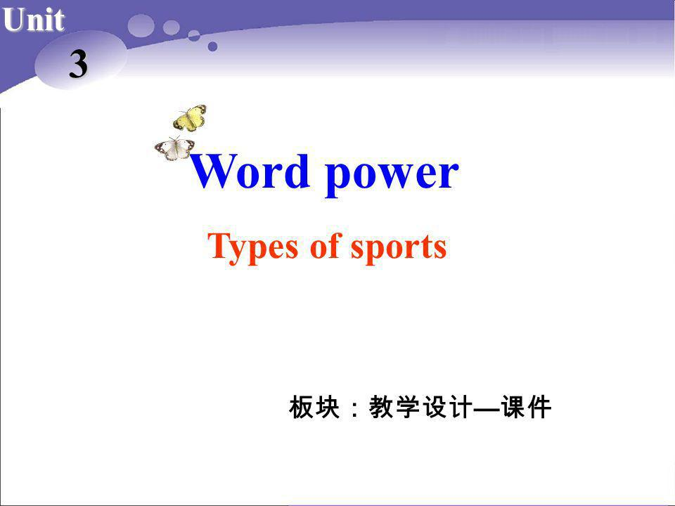 Word power Types of sports Unit 3