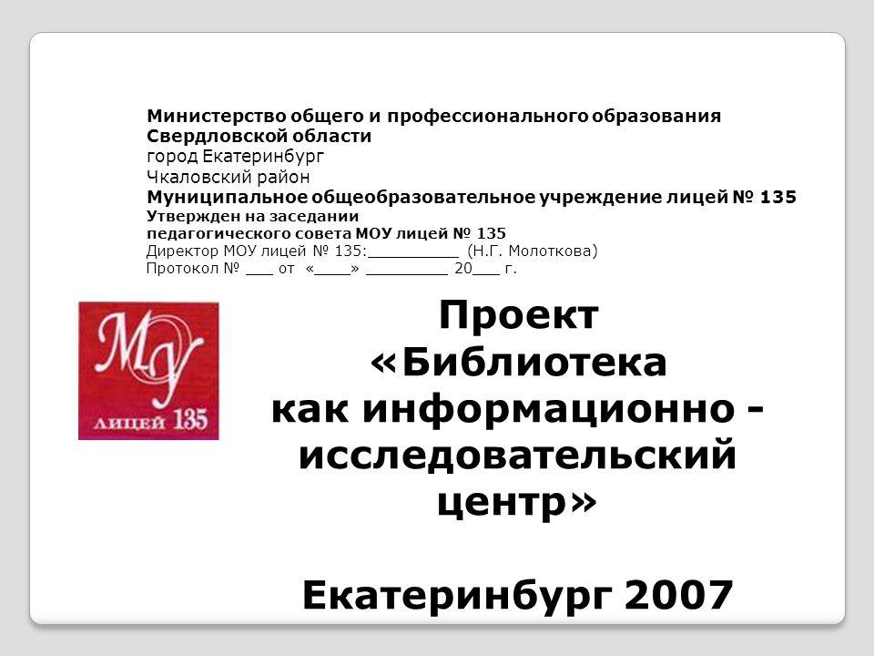 Министерство общего и профессионального образования Свердловской области город Екатеринбург Чкаловский район Муниципальное общеобразовательное учрежде