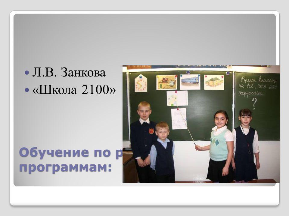 Обучение по развивающим программам: Л.В. Занкова «Школа 2100»