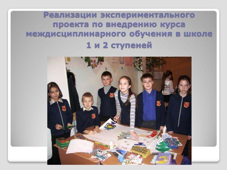 Реализации экспериментального проекта по внедрению курса междисциплинарного обучения в школе 1 и 2 ступеней