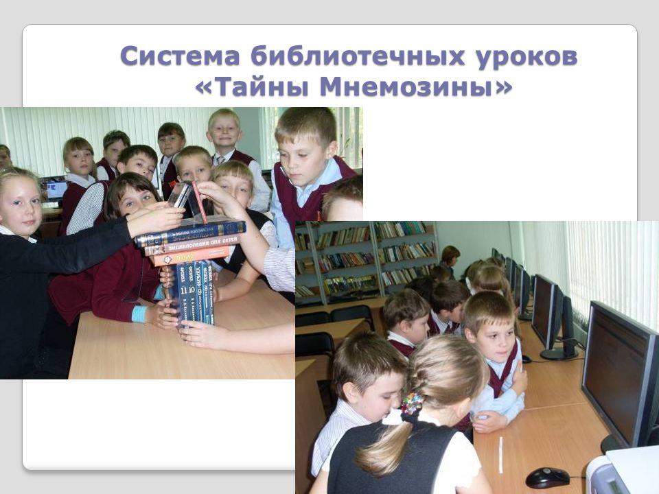 Система библиотечных уроков «Тайны Мнемозины»