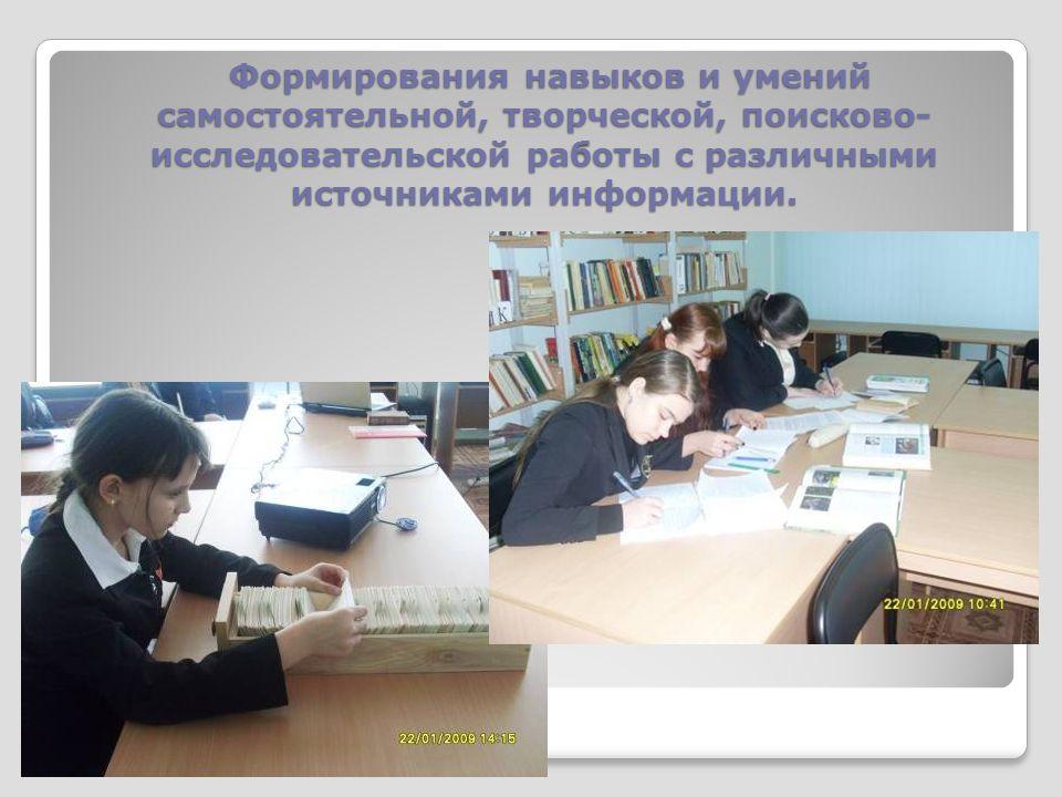 Формирования навыков и умений самостоятельной, творческой, поисково- исследовательской работы с различными источниками информации.