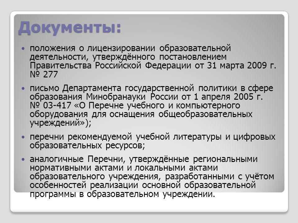 Документы: положения о лицензировании образовательной деятельности, утверждённого постановлением Правительства Российской Федерации от 31 марта 2009 г.