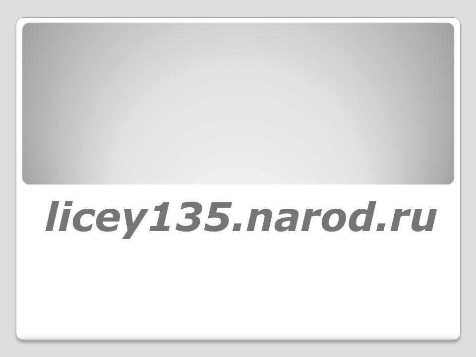 licey135.narod.ru