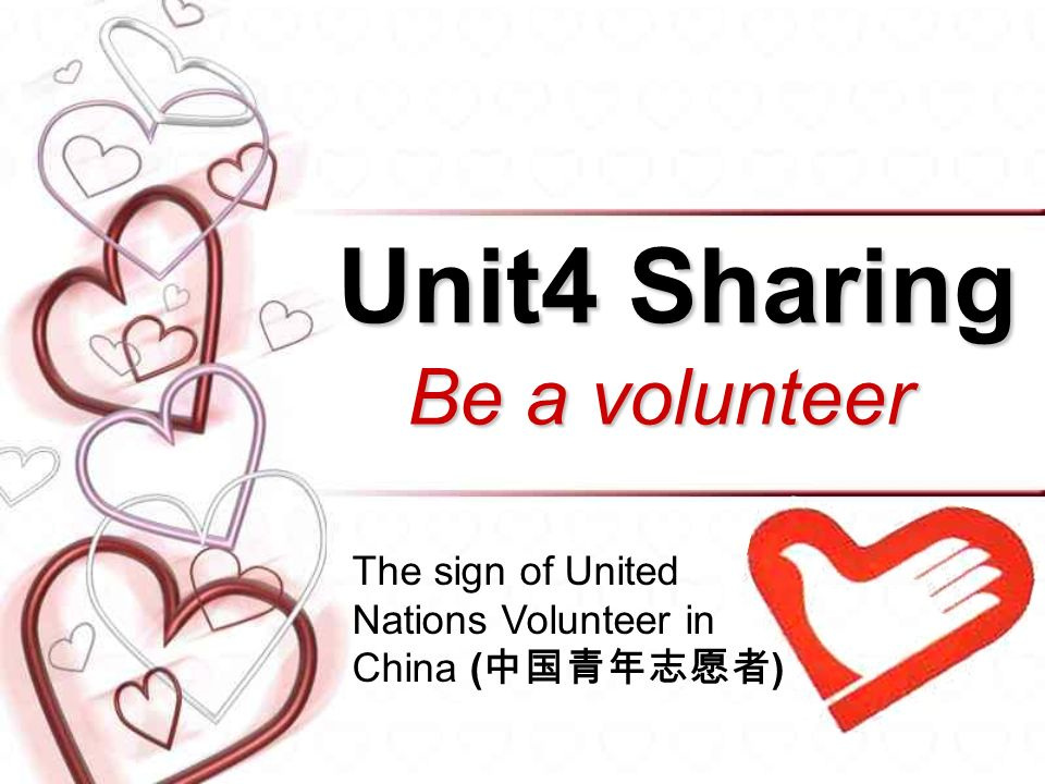 Unit4 Sharing Be a volunteer The sign of United Nations Volunteer in China ( )