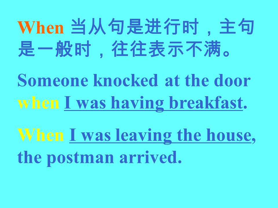 When Someone knocked at the door when I was having breakfast. When I was leaving the house, the postman arrived.