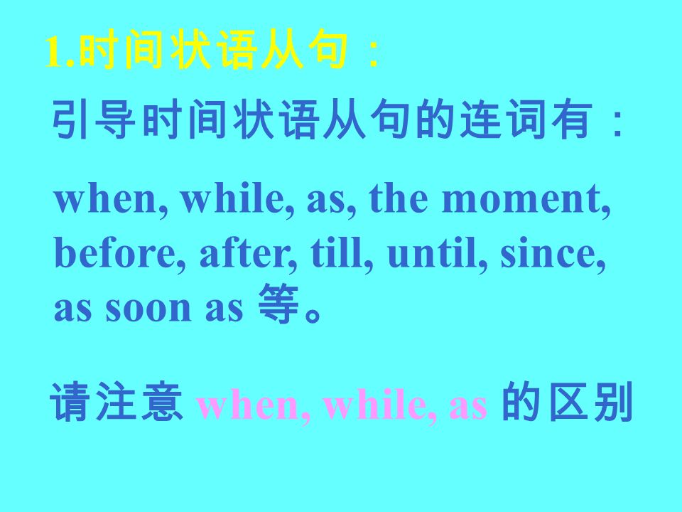 1. when, while, as, the moment, before, after, till, until, since, as soon as when, while, as