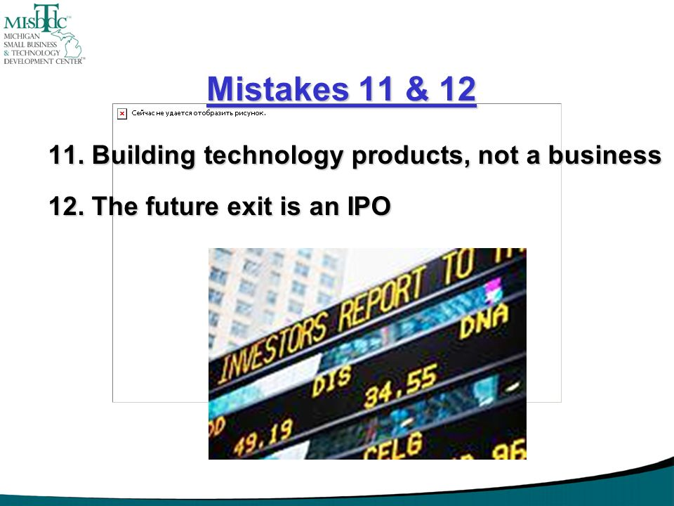 11. Building technology products, not a business 12. The future exit is an IPO Mistakes 11 & 12