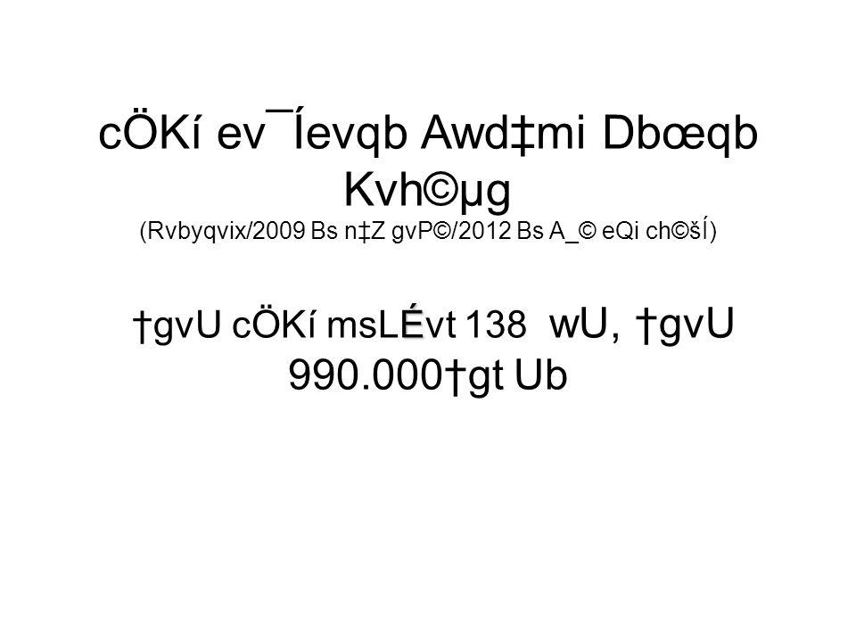 É cÖKí ev¯Íevqb Awdmi Dbœqb Kvh©µg (Rvbyqvix/2009 Bs nZ gvP©/2012 Bs A_© eQi ch©šÍ) gvU cÖKí msLÉvt 138 wU, gvU 990.000gt Ub