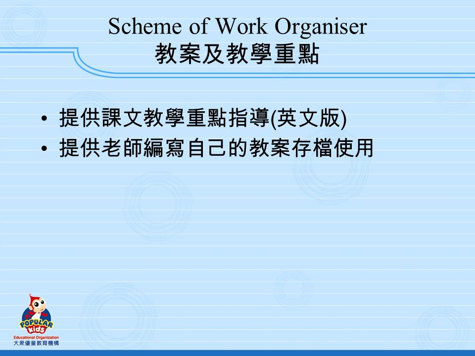 Scheme of Work Organiser ( )