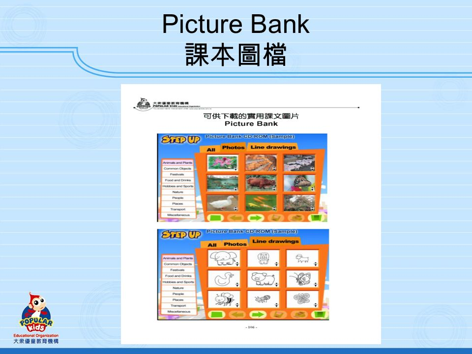 Picture Bank