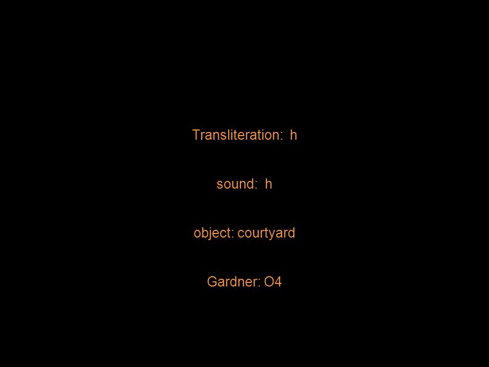 Transliteration: h sound: h object: courtyard Gardner: O4