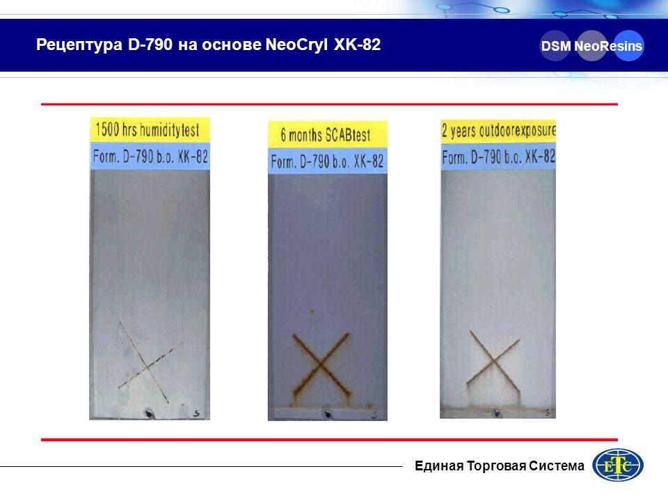 Рецептура D-790 на основе NeoCryl XK-82 DSM NeoResins Единая Торговая Система