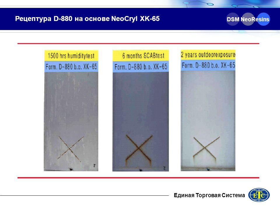 Рецептура D-880 на основе NeoCryl XK-65 DSM NeoResins Единая Торговая Система
