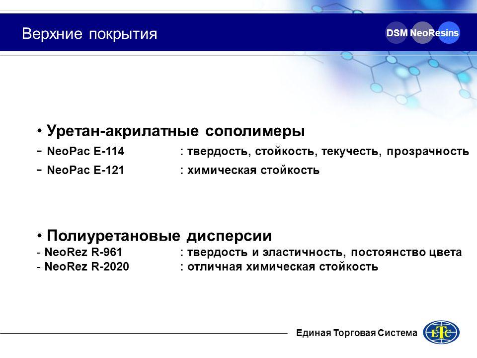 DSM NeoResins Верхние покрытия Уретан-акрилатные сополимеры - NeoPac E-114: твердость, стойкость, текучесть, прозрачность - NeoPac E-121: химическая с